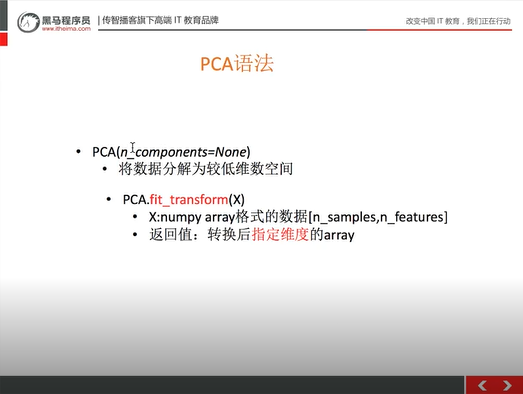 PCA 语法.png